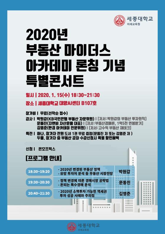 세종대 미래교육원 '2020년 부동산 마이더스아카데미 콘서트' 개최