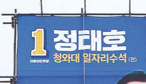 청와대 경력 내건 선거 현수막
