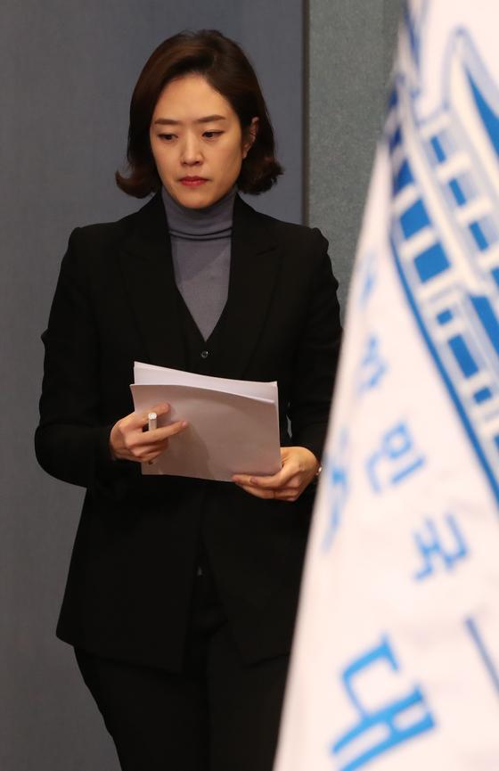 고민정 청와대 대변인이 6일 오후 청와대 춘추관에서 청와대 조직과 기능 개편에 대해 발표하러 입장하고 있다. [청와대사진기자단]