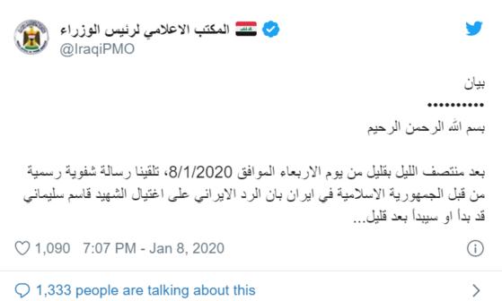이라크 총리, 미사일 공격 직전 이란 구두연락 받았다