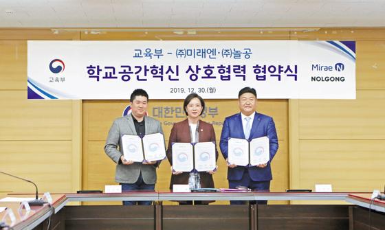 지난달 교육부와 미래엔이 '학교공간혁신사업' 업무협약을 체결한 협약식 모습.