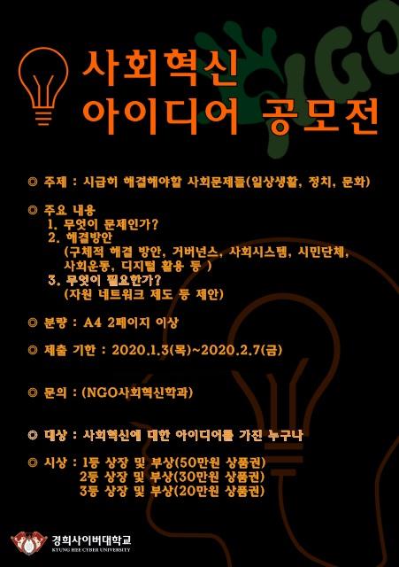 경희사이버대학교 NGO사회혁신학과는 오는 2월 7일(금)까지 '사회혁신 아이디어 공모전'을 진행한다.