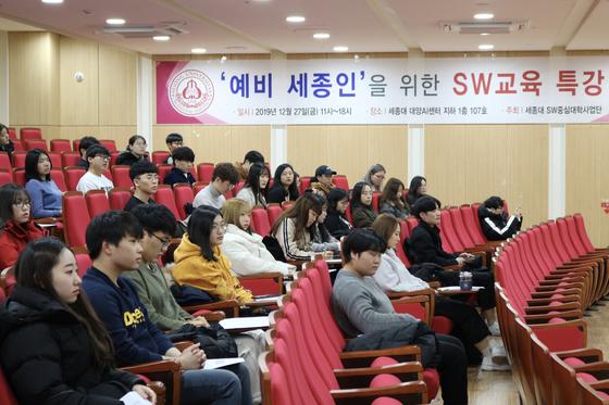 세종대 SW중심대학 사업단, 예비 세종인을 위한 SW교육 특강 진행