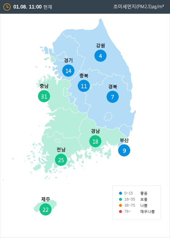 [1월 8일 PM2.5]  오전 11시 전국 초미세먼지 현황