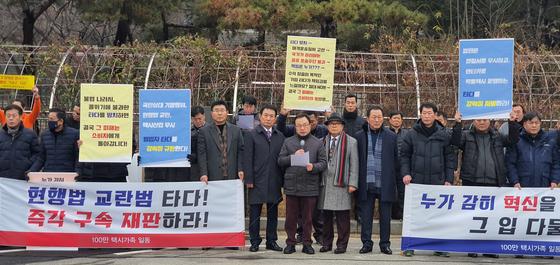 지난 8일 여객자동차법 위반혐의로 기소된 이재웅 쏘카 대표, 박재욱 VCNC대표 공판이 열린 서울 서초동 서울중앙지법 앞에서 택시단체 관계자들이 항의 시위를 하고 있다. 박민제 기자