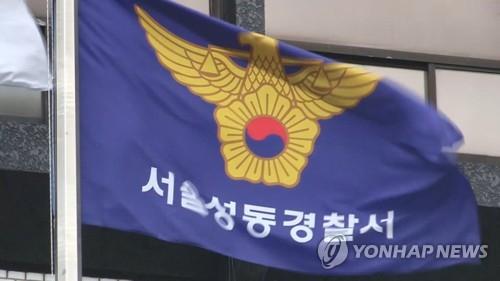 서울 성동경찰서. [연합뉴스TV]