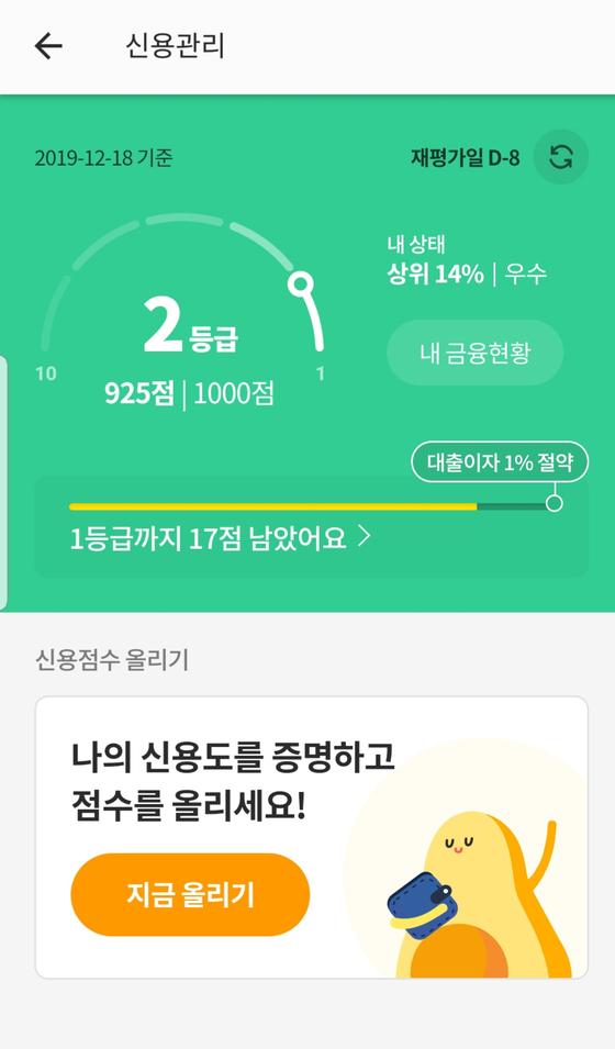 8일 뱅크샐러드 앱에서 신용조회 서비스를 이용해 본 결과. [뱅크샐러드 캡처]