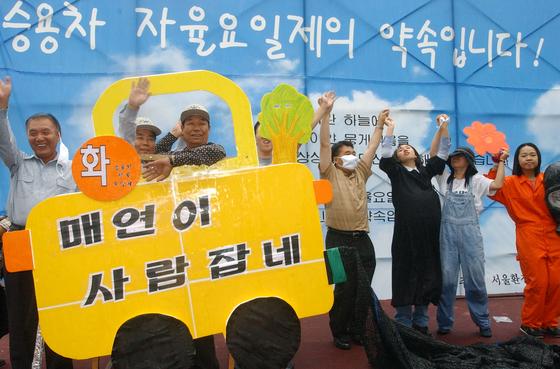 2003년 서울시가 승용차 요일제를 도입할 당시의 행사 사진. [중앙포토]