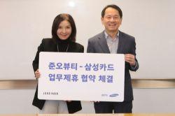 [경제 브리핑] 삼성카드, 준오뷰티와 업무 제휴