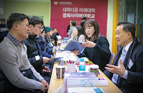 경희사이버대학교 입학설명회 1단계 프로그램 '교수님들과의 만남'