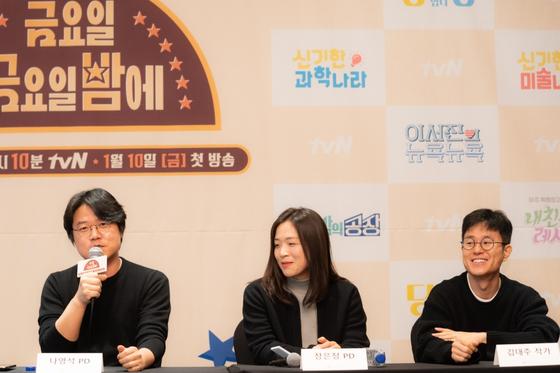 10일 제작발표회에서 tvN 예능프로그램
