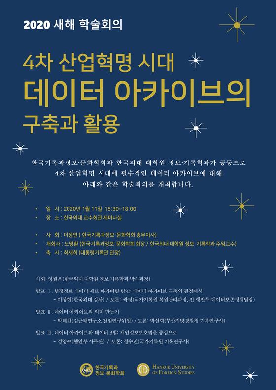 한국외대 대학원 정보기록학과, 2020 새해 학술회의 개최