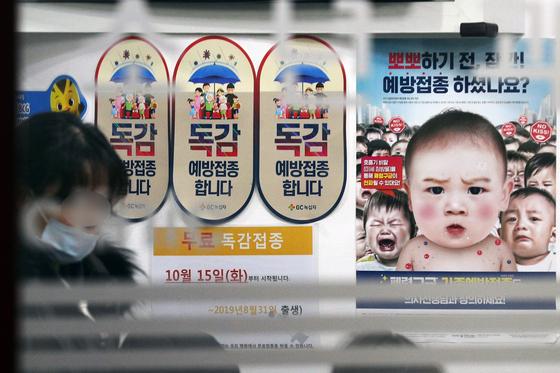 6일 서울 시내 한 병원에 독감 예방접종 안내문이 걸려있다.〈br〉〈br〉질병관리본부에 따르면 지난해 12월 22~28일 독감 의사환자는 외래환자 1000명당 49.8명으로 2019~2020년 인플루엔자 유행주의보 발령 이후 최고치를 기록, 한 달 전인 12월 1~7일 19.5명보다 2.5배가량 늘었다고 밝혔다. [뉴스1]