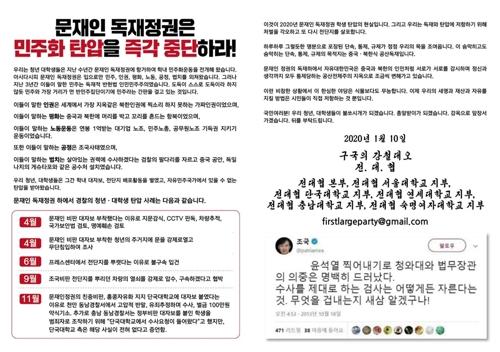 10일 전대협이 서울 중구 프레스센터 옥상에서 뿌린 전단. [사진 전대협]
