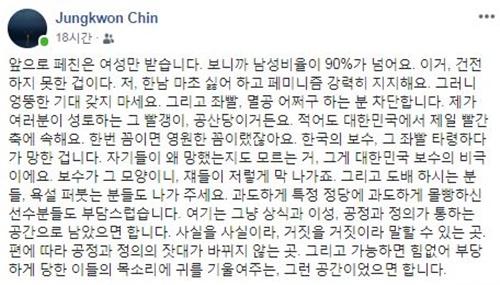 [진중권 전 동양대 교수 페이스북 캡처]