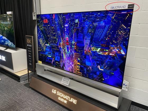 미국 라스베이거스 베스트바이 매장에 진열된 LG전자의 8K 시그니처 OLED TV. 김영민 기자