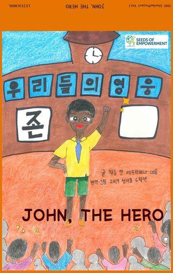 '우리들의 영웅, 존(John the hero)' [사진 이은주 교사]
