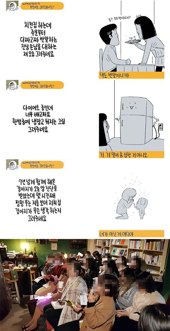 지난해 11월 일상 만화 작가 키크니의 『일상, 다~반사』 출간 북토크에 참석한 팬들. [사진 샘터]