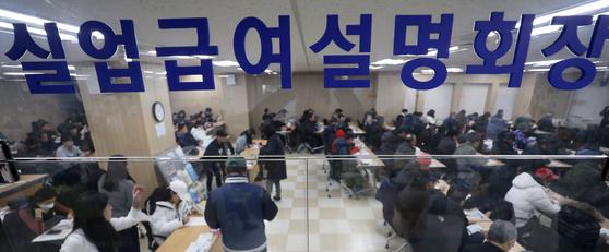 서울 중구 서울지방고용노동청에서 열린 실업급여설명회에서 실업자들이 교육을 받고 있다. [뉴스1]