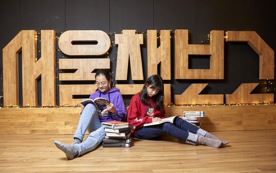 '서울책보고'라는 이름에는 '책을 본다'는 뜻과 '책의 보물창고'라는 뜻이 모두 담겼다.