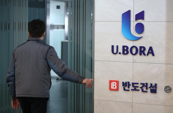 13일 서울 강남구 반도건설 사무실. [연합뉴스]