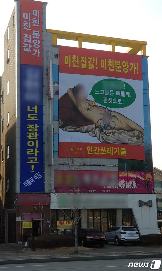 광주 서구 풍암동 5층 건물에 내걸린 선정적 대형 현수막. [뉴스1]