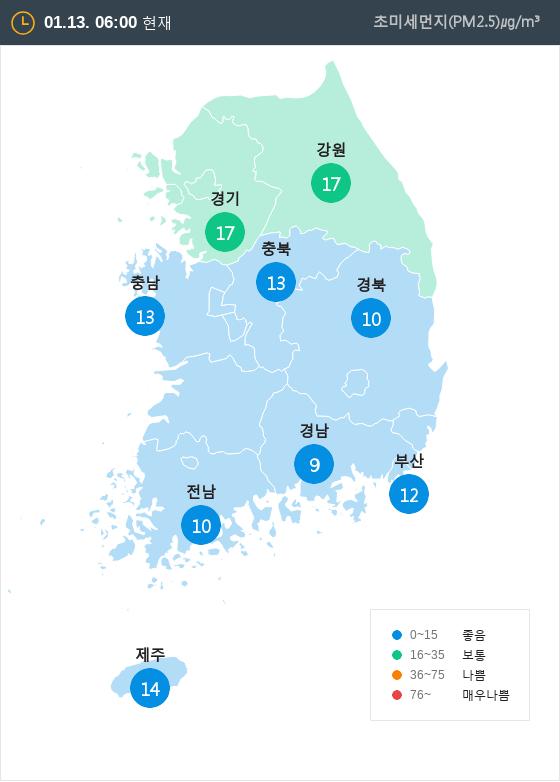[1월 13일 PM2.5]  오전 6시 전국 초미세먼지 현황