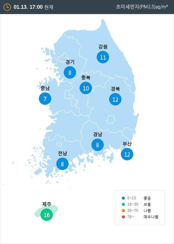 [1월 13일 PM2.5]  오후 5시 전국 초미세먼지 현황