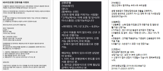 스팸문자 예시 [금융감독원]