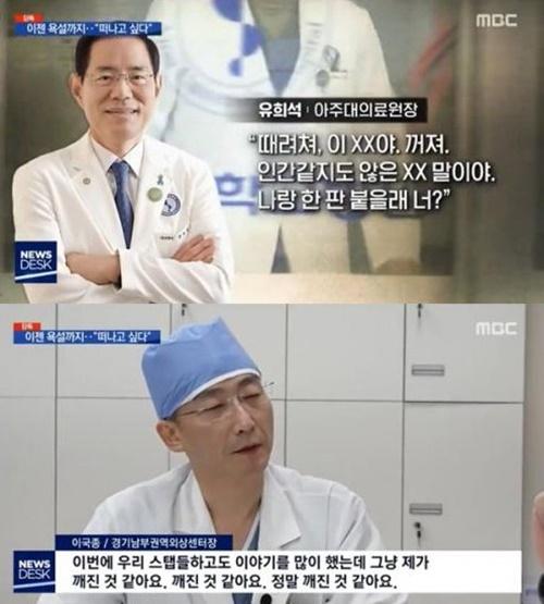13일 MBC가 공개한 녹취록에는 이국종 아주대 권역외상센터장이 유희석 아주대 의료원장에게 욕설 등 폭언을 당하는 상황이 담겨 있다.l[MBC 방송 캡처]