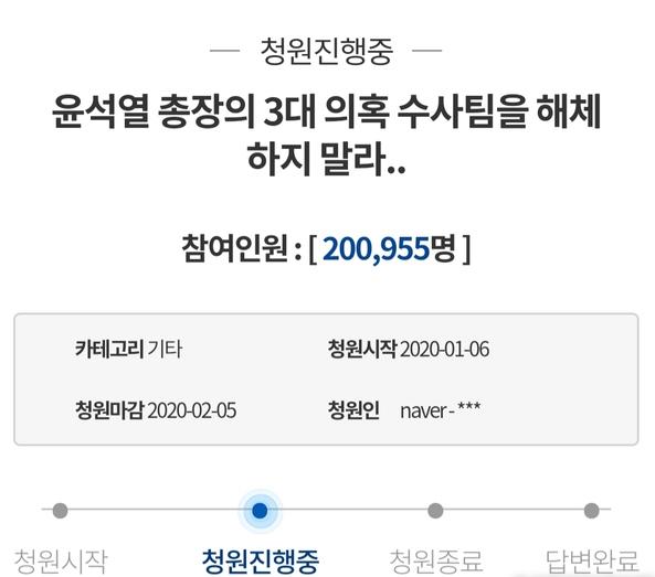 [사진 청와대 청원]