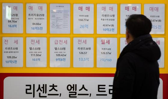 매물 전단이 붙어 있는 서울 송파구 한 부동산 공인중개사 사무소.  [뉴스1]