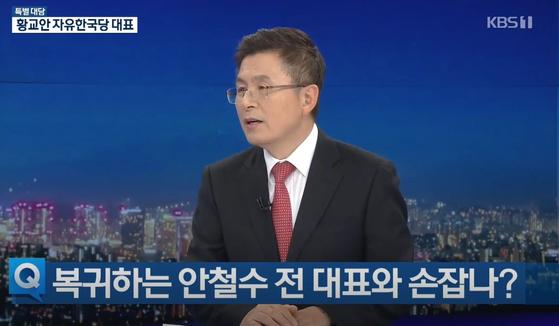 황교안 자유한국당 대표. [사진 방송화면 캡처]