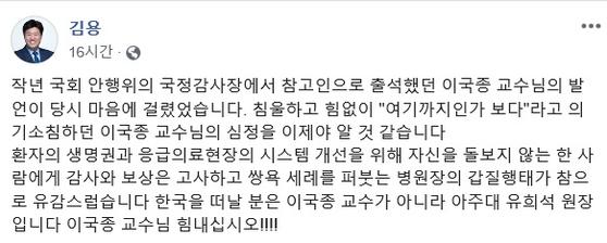 [김용 전 경기도 대변인 페이스북 캡처]