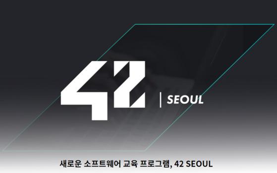 이노베이션아카데미가 새로 선보인 SW개발자 양성프로그램 42서울[이노베이션아카데미 홈페이지]