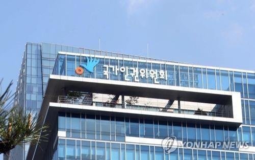 국가인권위원회 전경. [연합뉴스]