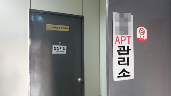 사건이 발생한 서울 노원구 하계동의 A아파트 관리사무소. 김민중 기자