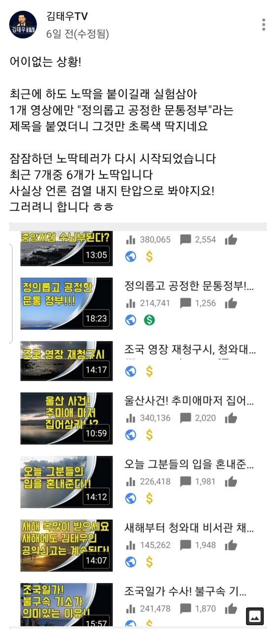 김태우 전 수사관이 지난 6일 자신의 유튜브 채널에 올린 게시글. [유튜브 캡처]