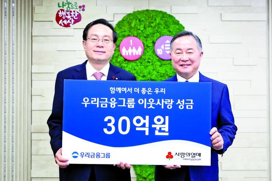 우리금융 이웃돕기 성금 30억원