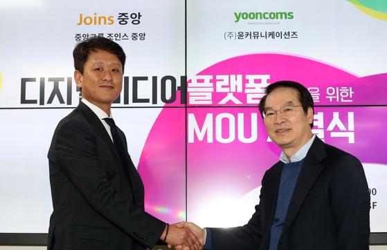 """조인스중앙·윤커뮤니케이션즈 '중앙데일리 WCMS 구축"""" MOU"""