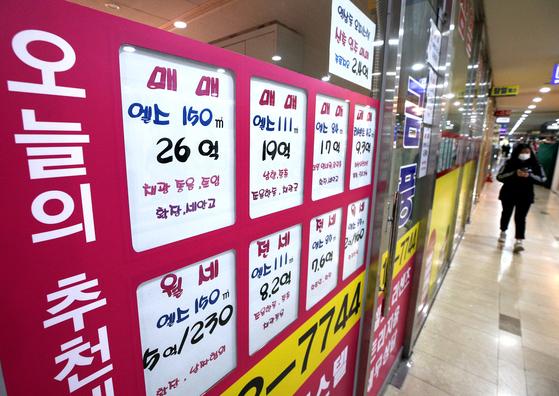 서울 송파구의 종합상가 내 공인중개사 사무소에 전세 전단지가 붙어있다. [뉴스1]