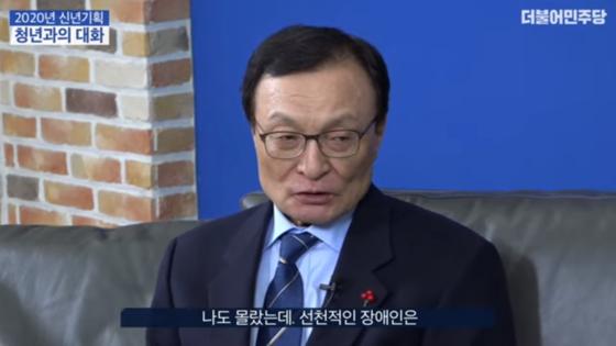 이해찬 더불어민주당 대표가 민주당 유튜브 채널 '씀'에 출연해 이야기를 하고 있다. [사진 유튜브 캡처]