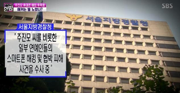 [사진 SBS '본격 연예 한밤']