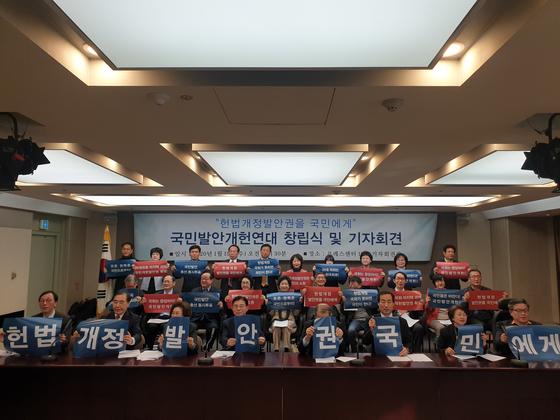 15일 오전 10시30분 서울 중구 프레스센터에서 열린 국민발안개현연대 창립식. 정진호 기자