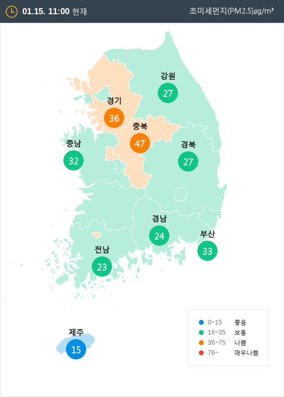 [1월 15일 PM2.5]  오전 11시 전국 초미세먼지 현황