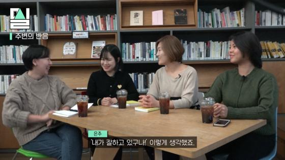 엄마페미니즘 탐구모임 '부너미' 회원들의 모습. 왼쪽부터 은주씨, 이예송씨, 이성경씨, 유지은씨. 최연수기자