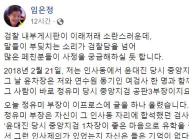 임은정 검사는 15일 '인사거래' 의혹과 관련해 제기된 왜곡설을 반박했다. [페이스북 캡처]