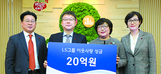 LS그룹 불우이웃돕기 성금 20억원