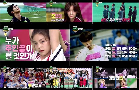 MBC '2020 설특집 아육대'