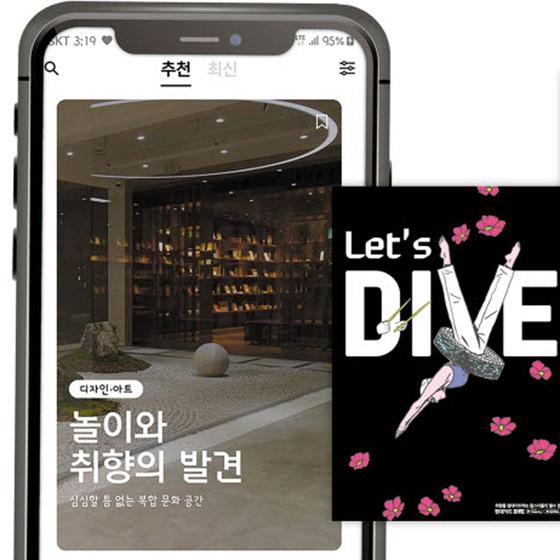 'DIVE' 실행 후 화면(왼쪽)과 메인 포스터.